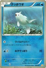 ポケモンカードゲームXY テッポウオ(キラ仕様) / プレミアムチャンピオンパック「EX×M×BREAK」(PMCP4)/シングルカード
