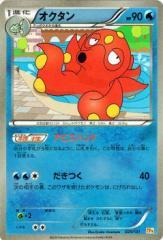 ポケモンカードゲームXY オクタン(キラ仕様) / プレミアムチャンピオンパック「EX×M×BREAK」(PMCP4)/シングルカード