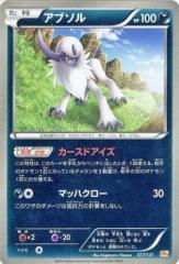 ポケモンカードゲームXY アブソル(キラ仕様) / プレミアムチャンピオンパック「EX×M×BREAK」(PMCP4)/シングルカード