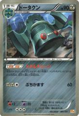 ポケモンカードゲームXY ドータクン(キラ仕様) / プレミアムチャンピオンパック「EX×M×BREAK」(PMCP4)/シングルカード