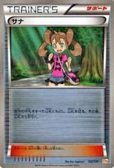 ポケモンカードゲームXY サナ(キラ仕様) / プレミアムチャンピオンパック「EX×M×BREAK」(PMCP4)/シングルカード