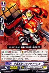 カードファイト!! ヴァンガードG 宇宙勇機 グランヴィークル(C)  / 勇輝剣爛(G-BT07)シングルカード  G-BT07/078
