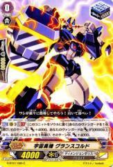 カードファイト!! ヴァンガードG 宇宙勇機 グランスコルド(C)  / 勇輝剣爛(G-BT07)シングルカード  G-BT07/085