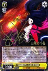 ヴァイスシュヴァルツ 《加速世界》の絆 黒雪姫(SP)※箔押しサイン / アクセル・ワールド -インフィニット・バースト-(AW/S43) / ヴ