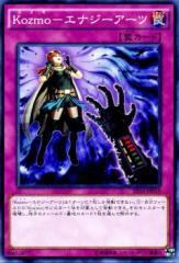 遊戯王カード  Kozmo−エナジーアーツ エクストラパック2016(EP16) シングルカード EP16-JP019-N