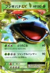ポケモンカードゲーム フシギバナEX(RR) / ポケットモンスターカードゲーム 拡張パック 20th Anniversary(PMCP6)/シングルカード PMC