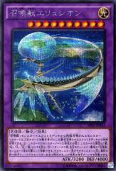 遊戯王カード  召喚獣エリュシオン(シークレットレア) フュージョン・エンフォーサーズ(SPFE) シングルカード SPFE-JP033-SI
