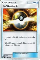 ポケモンカードゲーム サン&ムーン ハイパーボール / スターターセット(PMSMA)/シングルカード