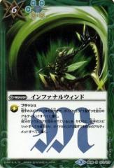 バトルスピリッツ インファナルウィンド(レア) / 十二神皇編 第4章 / シングルカード BS38-071
