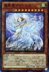 遊戯王カード  真竜凰マリアムネ(スーパーレア) ...