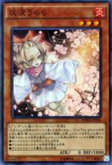 遊戯王カード  灰流うらら(スーパーレア) マキシ...