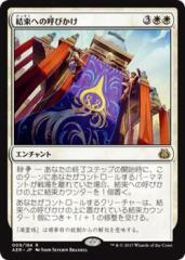 マジック:ザ・ギャザリング(MTG) 結束への呼びかけ(レア) / 霊気紛争(日本語版)シングルカード AER-009-R