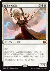 マジック:ザ・ギャザリング(MTG) 極上の大天使(神話レア) / 霊気紛争(日本語版)シングルカード AER-018-M