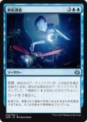 マジック:ザ・ギャザリング(MTG) 解析調査(アンコモン) / 霊気紛争(日本語版)シングルカード AER-042-UC