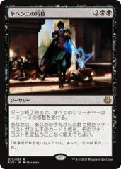 マジック:ザ・ギャザリング(MTG) ヤヘンニの巧技(レア) / 霊気紛争(日本語版)シングルカード AER-075-R