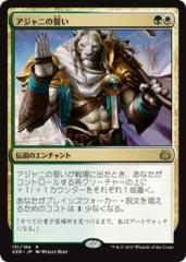マジック:ザ・ギャザリング(MTG) アジャニの誓い(レア) / 霊気紛争(日本語版)シングルカード AER-131-R