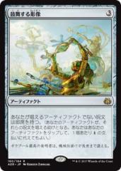 マジック:ザ・ギャザリング(MTG) 鼓舞する彫像(レア) / 霊気紛争(日本語版)シングルカード AER-160-R