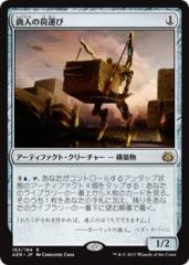 マジック:ザ・ギャザリング(MTG) 商人の荷運び(レア) / 霊気紛争(日本語版)シングルカード AER-163-R