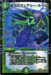 デュエルマスターズ 超次元フェアリー・ホール(ホイル仕様)/ファイナル・メモリアル・パック E1・E2・E3編(DMX25)/ シングルカード