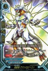バディファイトDDD(トリプルディー) 超星竜 アストロビーコン(超ガチレア)/クライマックスブースター ドラゴンファイターズ/シングル