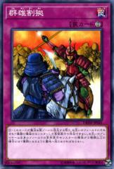 遊戯王カード 群雄割拠(ノーマル) デッキビルドパック スピリット・ウォリアーズ(DBSW)
