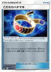 ポケモンカードゲームSM/こだわりハチマキ/GXバトルブースト(PMSM4P)