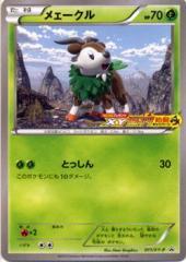 ポケモンカードゲーム メェークル (PR) / XY拡張パック
