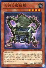 遊戯王カード 古代の機械箱 / プライマル・オリジン / PRIO-JP032