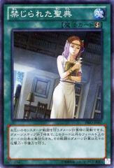 遊戯王カード 禁じられた聖典 (スーパーレア) / プライマル・オリジン / PRIO-JP067