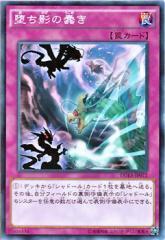 遊戯王カード 堕ち影の蠢き / ザ・デュエリスト・アドベント / DUEA-JP072