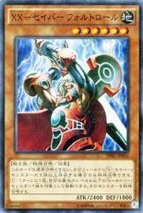 遊戯王カード XX−セイバー フォルトロール(スーパーレア) / レイジング・マスターズ / SPRG-JP016