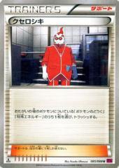 クセロシキ /ポケモンカードXY ファントムゲート(PMXY4)/シングルカード