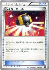 ハイパーボール /ポケモンカードXY ハイパーメタルチェーンデッキ60(PMXYB)/シングルカード