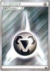 鋼エネルギー /ポケモンカードXY ハイパーメタルチェーンデッキ60(PMXYB)/シングルカード