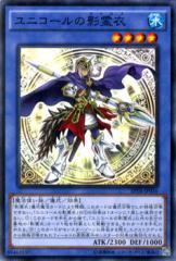 遊戯王カード ユニコールの影霊衣(ネクロス) / トライブ・フォース / SPTR-JP016