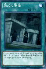 遊戯王カード 儀式の準備 / トライブ・フォース / SPTR-JP055
