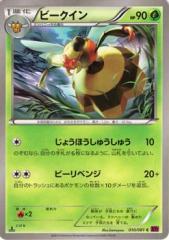 ポケモンカードXY ビークイン / バンデットリング(PMXY7)/シングルカード