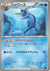 ポケモンカードXY シャワーズ / バンデットリング(PMXY7)/シングルカード