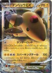 ポケモンカードXY デンリュウEX(RR) / バンデットリング(PMXY7)/シングルカード