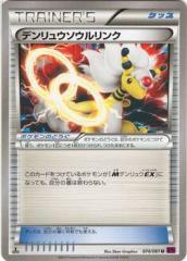 ポケモンカードXY デンリュウソウルリンク / バンデットリング(PMXY7)/シングルカード