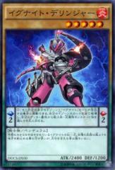 遊戯王カード イグナイト・デリンジャー / ディメンション・オブ・カオス / DOCS-JP030