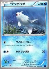 ポケモンカードXY テッポウオ 青い衝撃(PMXY8)/シングルカード
