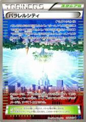 ポケモンカードXY パラレルシティ 青い衝撃(PMXY8)/シングルカード