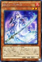 遊戯王カード 妖刀−不知火(シークレットレア) / ブレイカーズ・オブ・シャドウ / BOSH-JP031