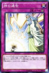 遊戯王カード 神の通告(スーパーレア) / ブレイカーズ・オブ・シャドウ / BOSH-JP079