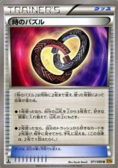 ポケモンカードXY 時のパズル /破天の怒り(PMXY9)/シングルカード
