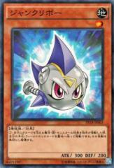 遊戯王カード ジャンクリボー / プレミアムパック / PP18-JP003