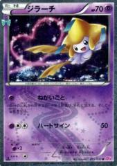 ポケモンカードXY ジラーチ / ポケキュンコレクション(PMCP3)/シングルカード