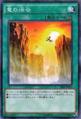 遊戯王カード 竜の渓谷(ノーマルパラレル) / 巨神竜復活 / SR02-JP025
