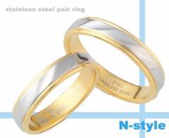 ペア価格!名入れ無料■ステンレスカットラインリング シルバー&ゴールドカラー 刻印 ペアリング/指輪 2本セット 送料無料